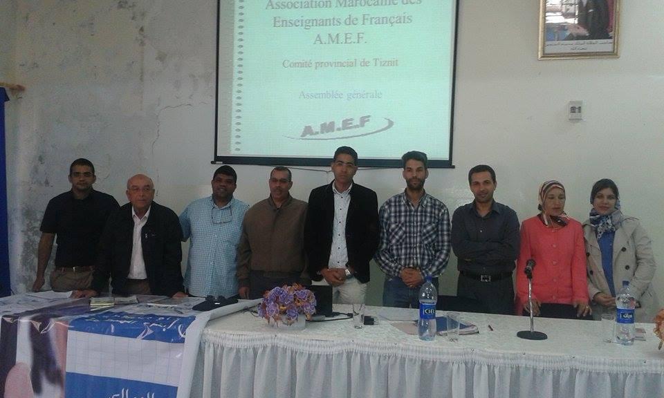 اعلان عن الجمع للعام الاستثنائي للجمعيةالمغربية لأساتذة اللغة الفرنسية فرع تيزنيت