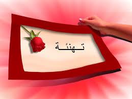 بلاغ وزارة الاوقاف حول رؤية هلال عيد الفطر 1438