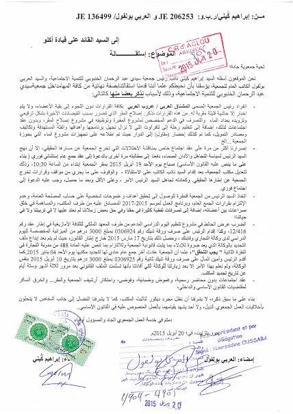 استقالة من جمعية سيدي عبد الرحمان الخنبوبي للتنمية الاجتماعية تيزنيت 24 جريدة الكترونية مغربية Tiznit 24