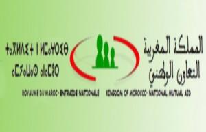 تعزية المندوبية الاقليمية للتعاون الوطني في وفاة السيد ابراهيم همان
