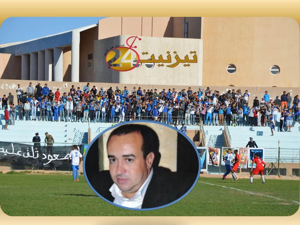 جلسة توافق تعيد أحمد أهمو لرئاسة فريق أمل تيزنيت لكرة القدم