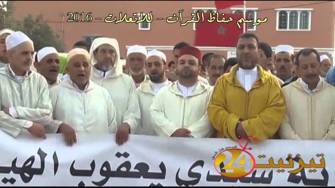موسم الصالحة للا تعلات ذكرى لمن كان له قلب .بقلم : د. الحسين  أكروم