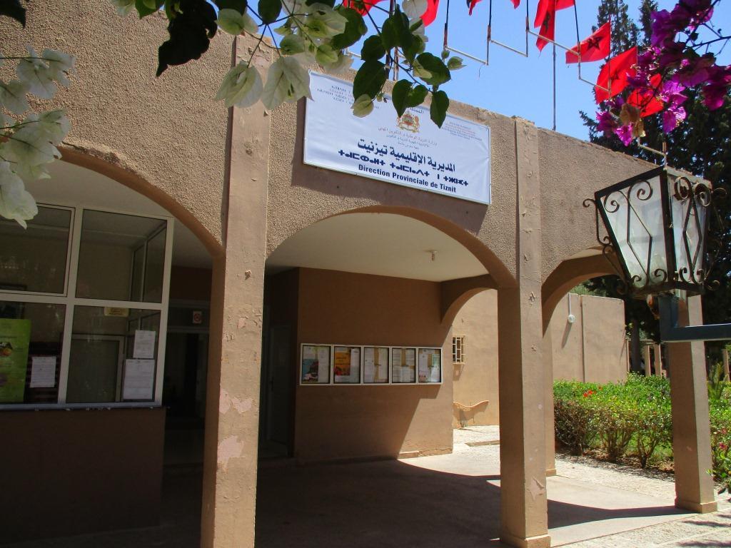 لجنة فض النزاعات بالمديرية الإقليمية بتيزنيت تجتمع  للتداول في قضايا تدبيرية للموارد البشرية