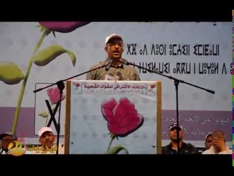 وكيل لائحة حزب الوردة بتيزنيت يوجه نداء لساكنة إقليم تيزنيت للوقوف في وجه الفساد و المفسدين .