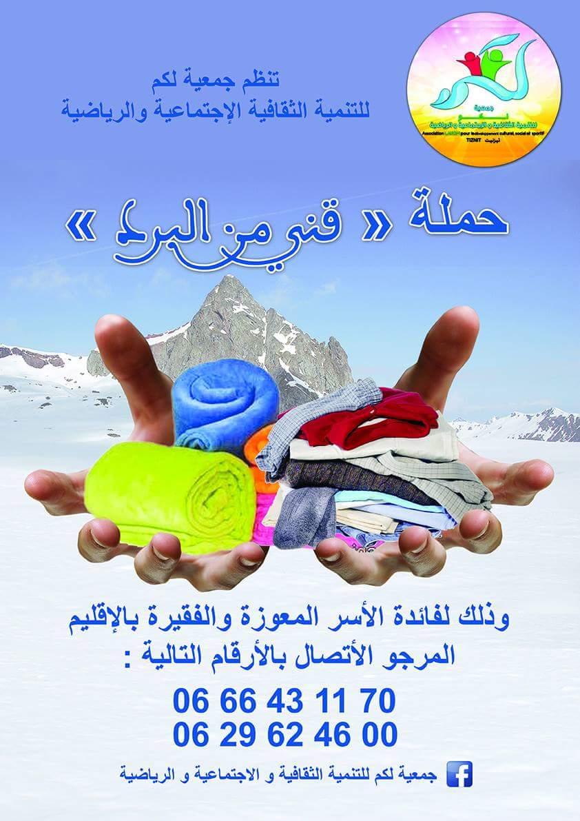 جمعية لكم تنظم حملة (قني من البرد) بإقليم تيزنيت