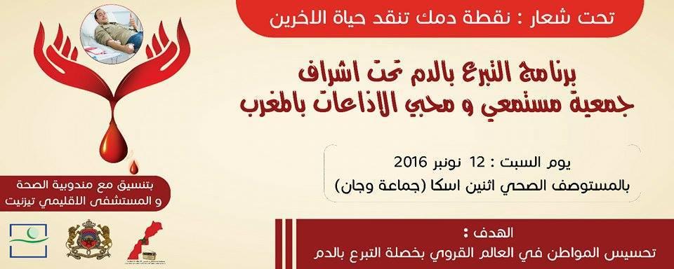 جمعية مستمعي ومحبي الاذاعات بالمغرب في حملة للتبرع بالدم بوجان