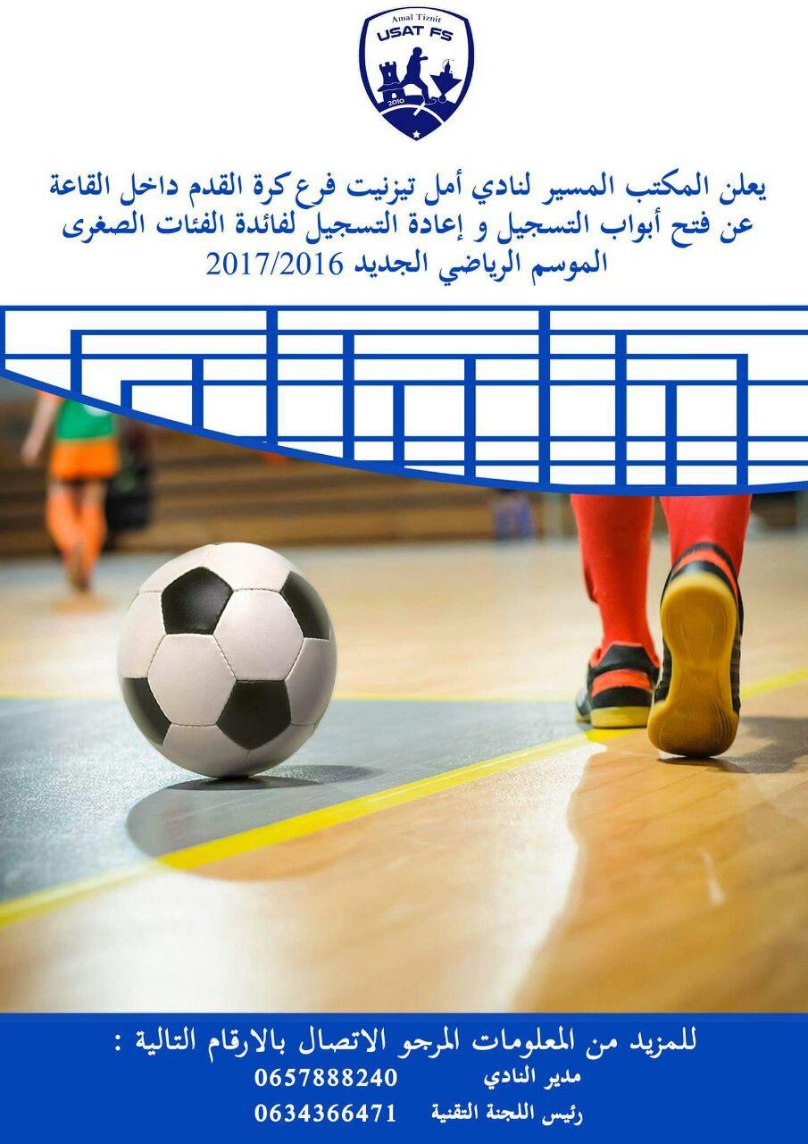 انطلاق عملية التسجيل وإعادة التسجيل بمدرسة الاتحاد الرياضي أمل تيزنيت لكرة القدم داخل القاعة
