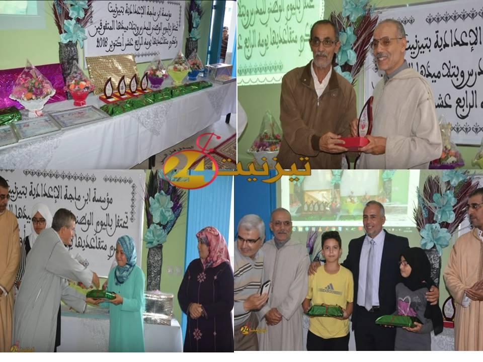 الثانوية الاعدادية ابن ماجة تحتفل باليوم الوطني للمدرس