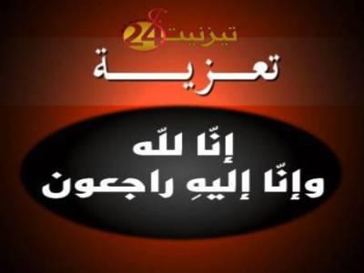 رسموكة :تعزيــــــــة في وفاة والد العربي جكور