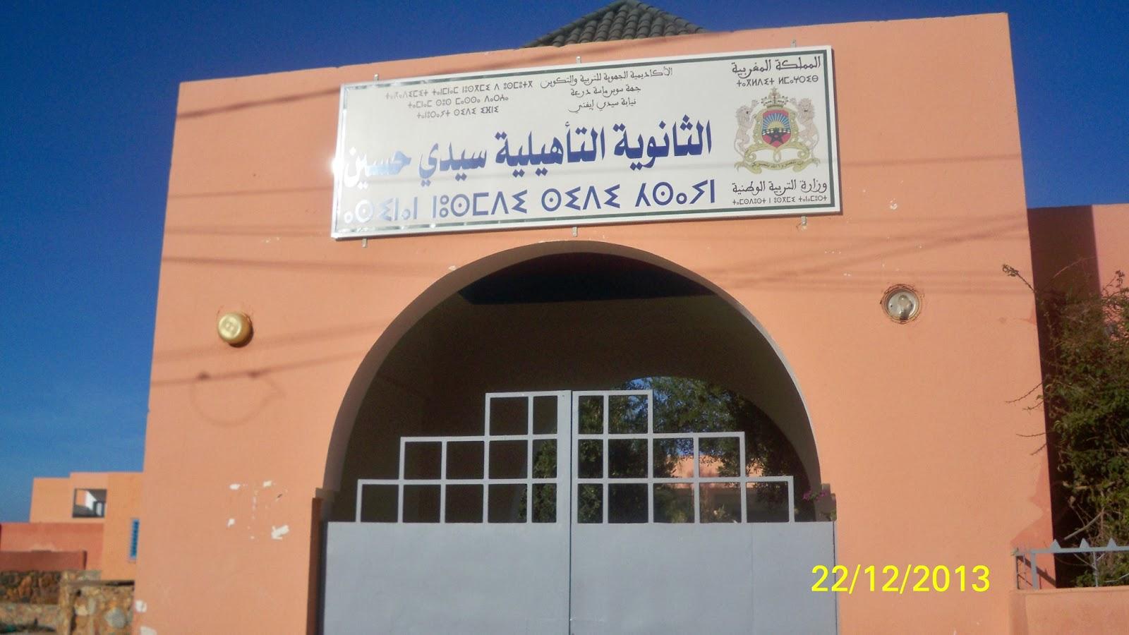 تلاميذ ثانوية سيدي حساين بالاخصاص يصدرون بيانا للراي العام