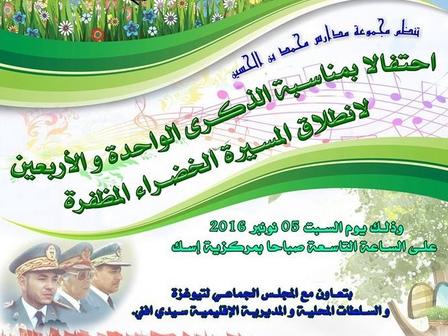 م م محمد بن الحسين بجماعة تيوغزة تحتفل بالذكرى 41 لانطلاق المسيرة الخضراء