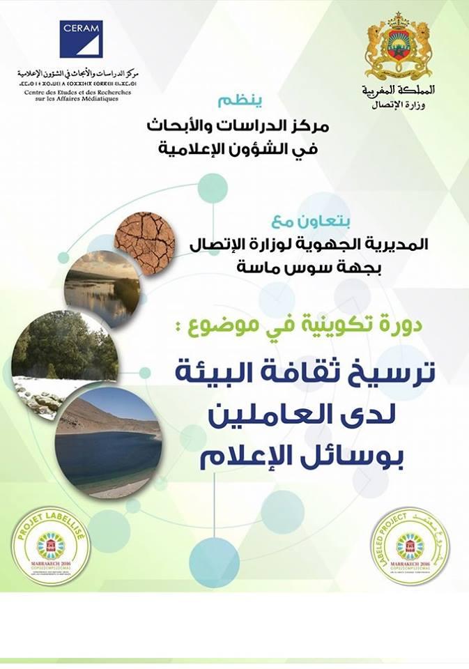 """دورة تكوينية في موضوع """"تعزيز ثقافة المناخ لدى العاملين في مجال الإعلام والاتصال"""""""