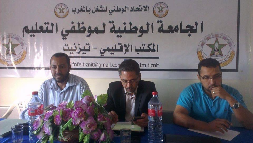 نقابة العدالة والتنمية بتيزنيت تدعو لوقفة احتجاجية امام مديرية التعليم / بيان