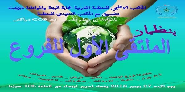 الملتقى الاول لفروع المنضمة المغربية لحماية البيئة و المواطنة بتيزنيت
