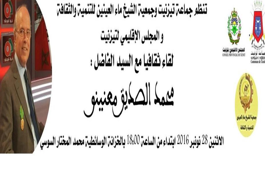 لقاء مفتوح مع محمد الصديق معنينو بتيزنيت
