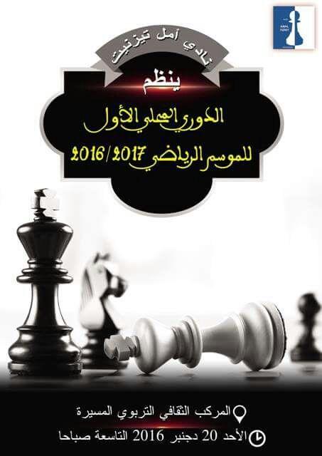 أمل تيزنيت للشطرنج ينظم الدوري المحلي الاول