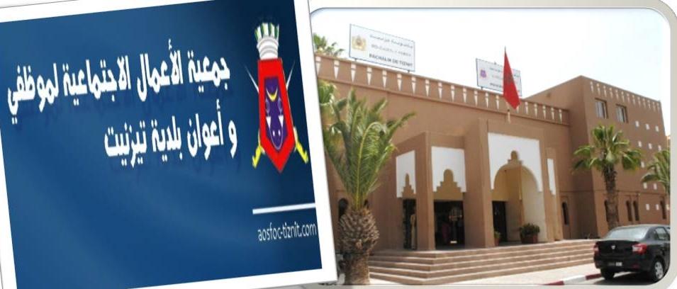 تاجيل الجمع العام التجديد لجمعية الاعمال الاجتماعية لموظفي و اعوان جماعة تيزنيت