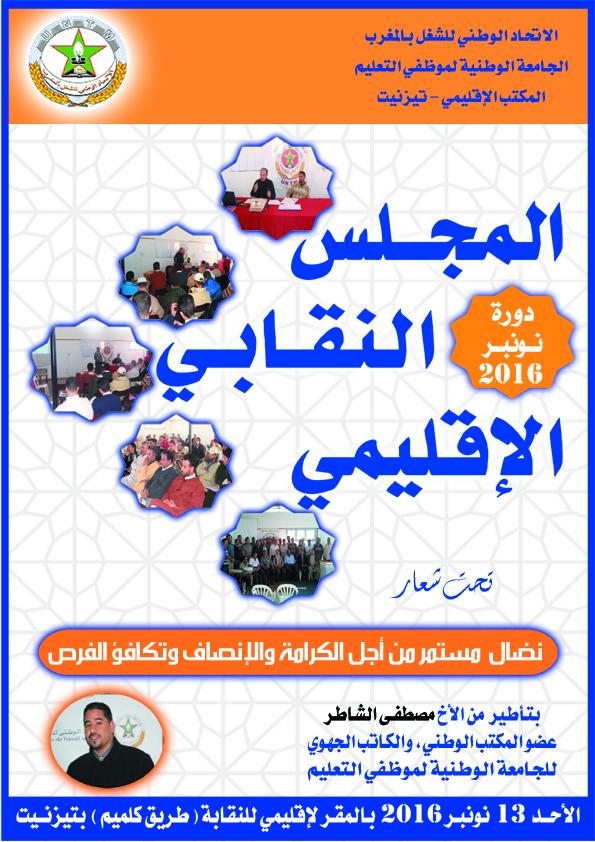 المجلس النقابي للجامعة الوطنية لموظفي التعليم بتيزنيت يلتئم يوم غد الأحد لتقييم الدخول المدرسي