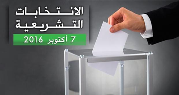 تقرير: انتخابات 7 أكتوبر مرت في ظروف عادية باسثناء بعض الخروقات