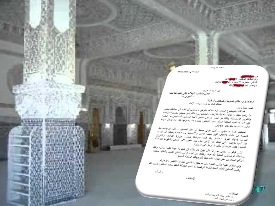 تيزنيت : مؤذن مسجد ابي بكر الصديق يستغيث بعامل إقليم تيزنيت