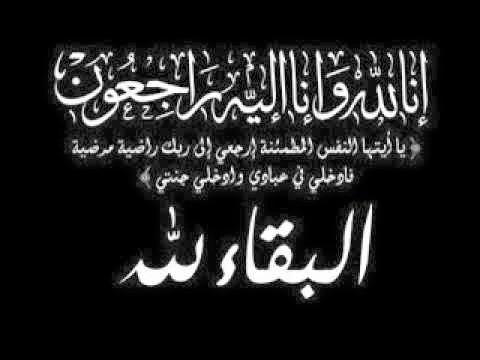 تعزية في وفاة الحاج علي البوهي