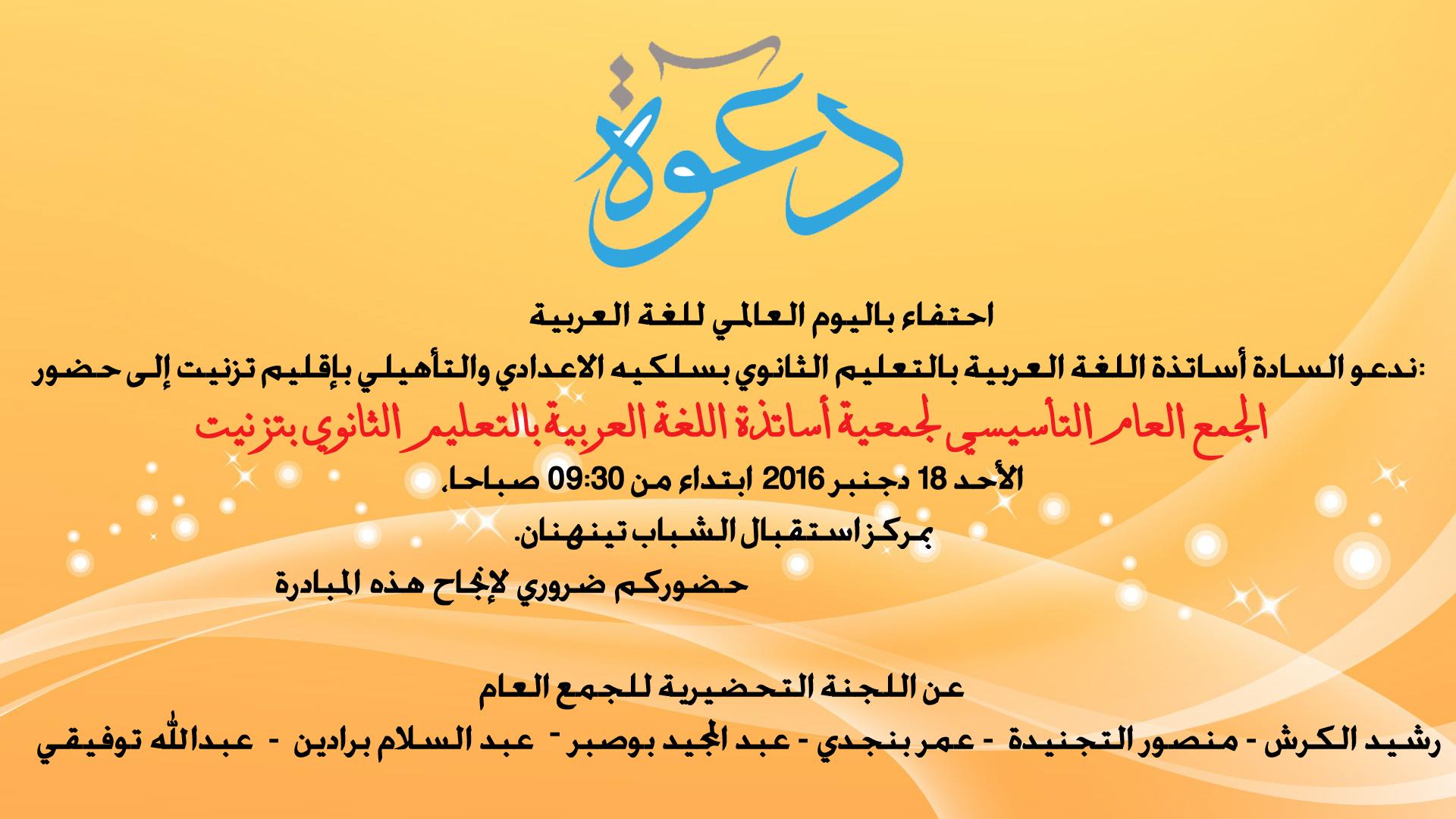 تأسيس فرع تيزنيت لجمعية أساتذة اللغة العربية يوم الأحد القادم
