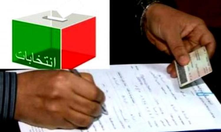 مراجعة تطال اللوائح الانتخابية العامّة بالمغرب