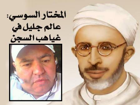 المختار السوسي ….عالم جليل في غياهب السجن (1) بقلم: سعيد الخضار