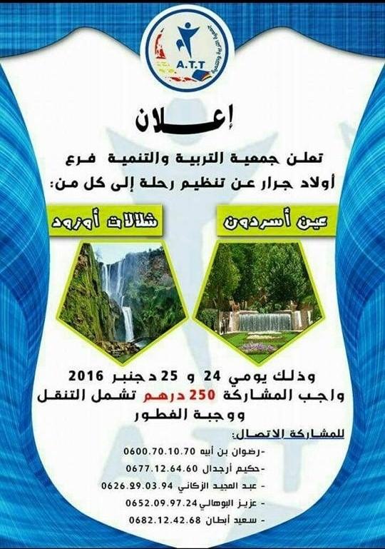 رحلة ترفيهية لمدينة بني ملال..من تنظيم جمعية التربية والتنمية فرع أولاد جرار