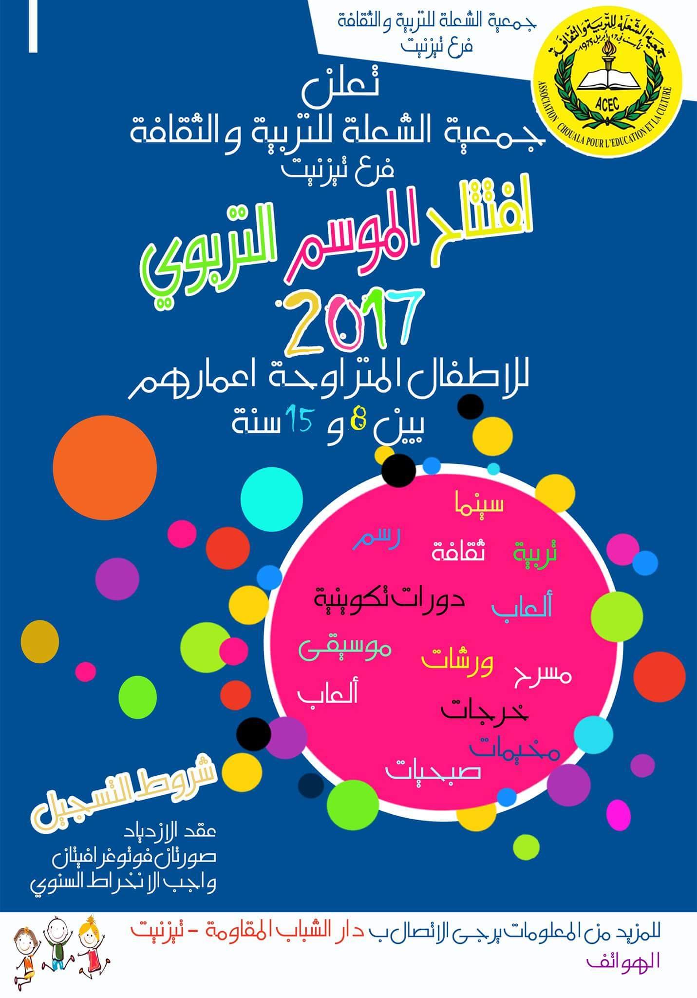 جمعية الشعلة للتربية و الثقافة فرع تيزنيت تعلن عن افتتاح موسمها التربوي 2016-2017