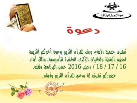 جمعية الإمام ورش تحتفل بمرور 10 سنوات على تأسيسها