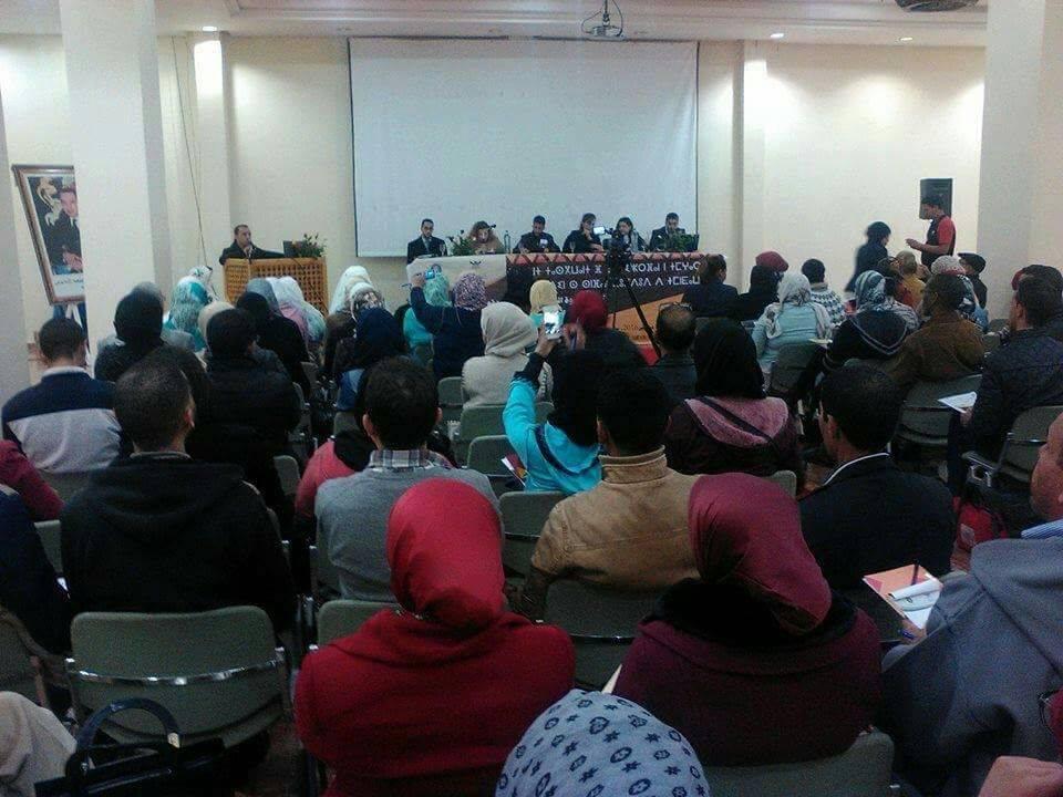 """اختتام اشغال ندوة """"الحقوق الإنسانية للنساء في ظل التحولات الإجتماعية والإقتصادية"""" بتيزنيت"""
