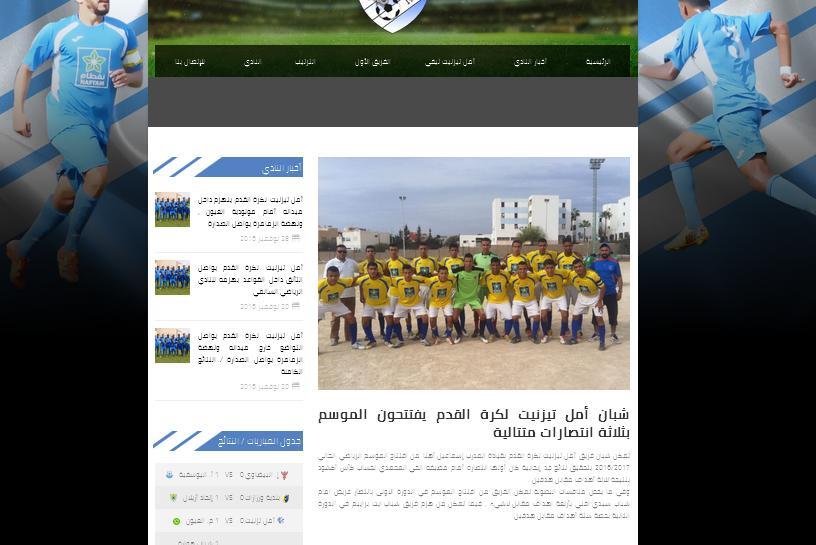 المكتب المسير لامل تيزنيت لكرة القدم يفتح موقعا اليكترونيا رسميا للفريق