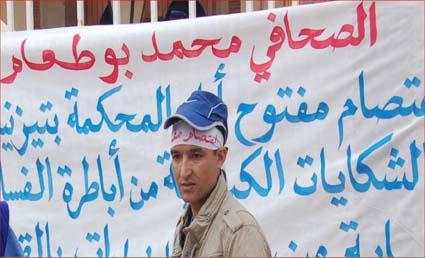 """نقابة الصحفيين في وقفة تضامنية مع """"بوطعام"""" و"""" البقالي"""" و""""غازي"""" أمام ابتدائية أكادير"""