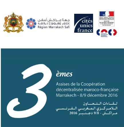جماعة تيزنيت تشارك في مؤتمر التعاون اللامركزي المغربي الفرنسي