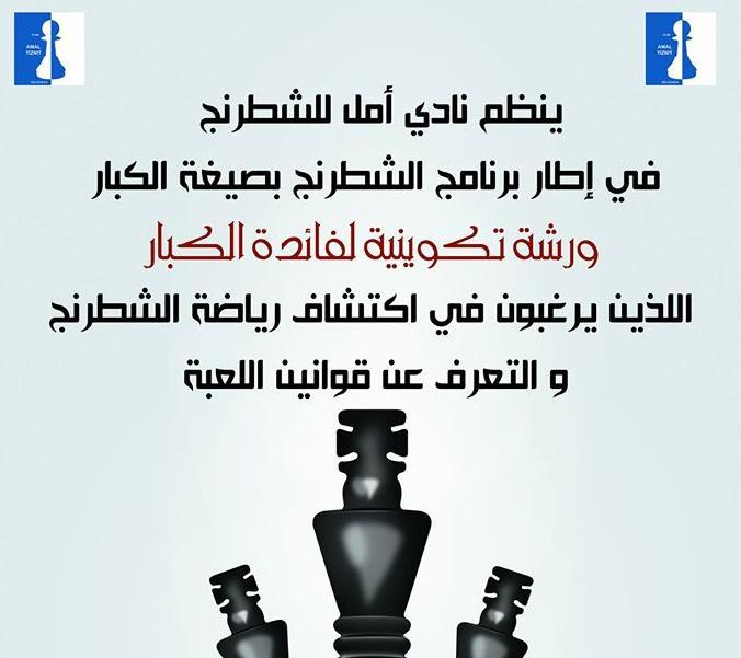 أمل تيزنيت للشطرنج ينظم ورشة تكوينية لاكتشاف اللعبة لفئة الكبار