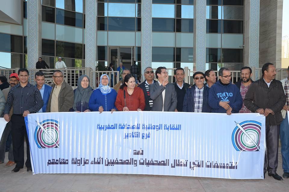 أكادير: صحافيون يحتجون ضد التضييق على حرية التعبير والصحافة