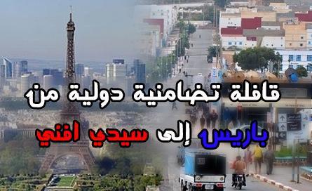 قافلة تضامنية دولية من باريس إلى سيدي افني