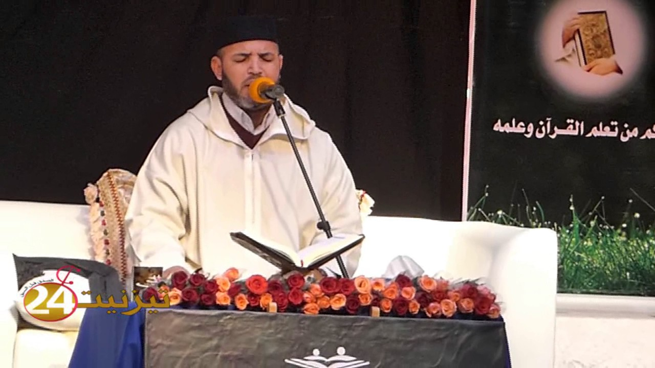 بالفيديو : المقرئ محمد اراوي بتيزنيت بمناسبة 10 سنوات من تاسيس ج الامام ورش