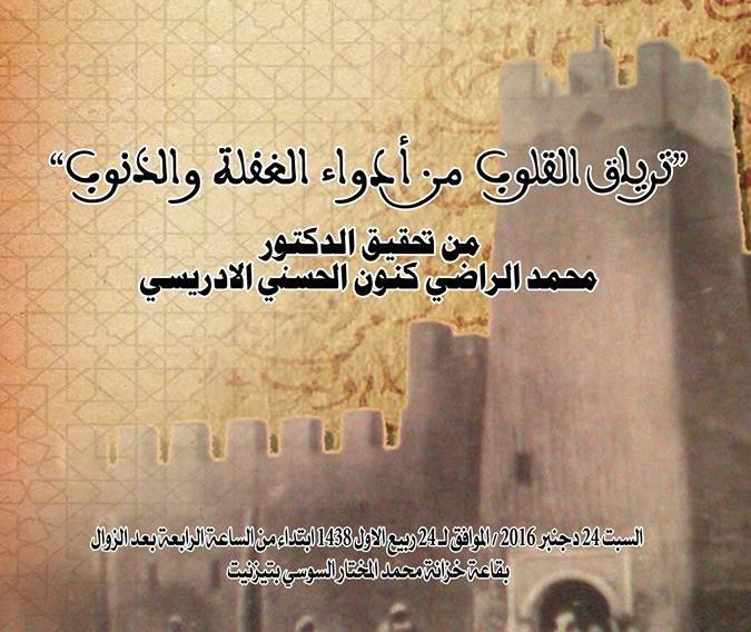 لقاء علمي لاسرة الشيخ العلامة الحسين الإفراني