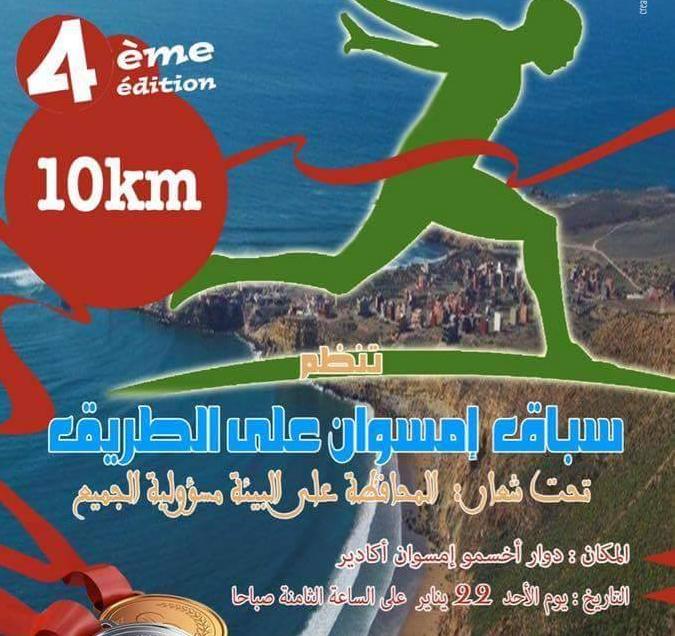 بــــــــــــــــلاغ حول تنظيم سباق على الطريق 10 كلم بإمسوان أكادير
