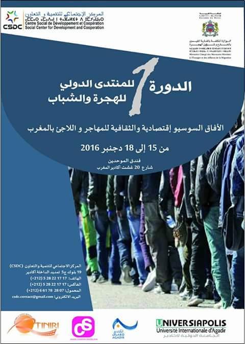 الدورة الأولى للمنتدى الدولي للهجرة والشباب