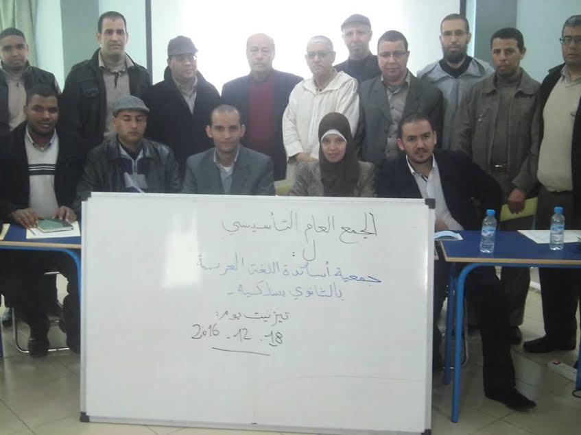 تاسيس جمعية أساتذة اللغة العربية للتعليم الثانوي  بتيزنيت