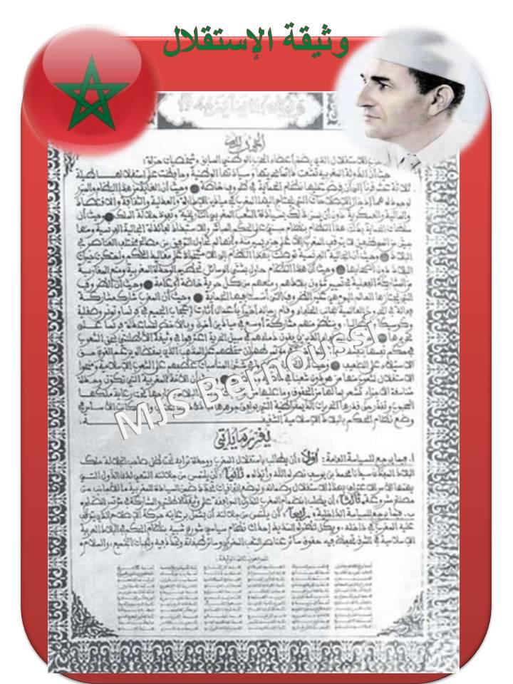 تقديم وثيقة الاستقلال…11 يناير 1944