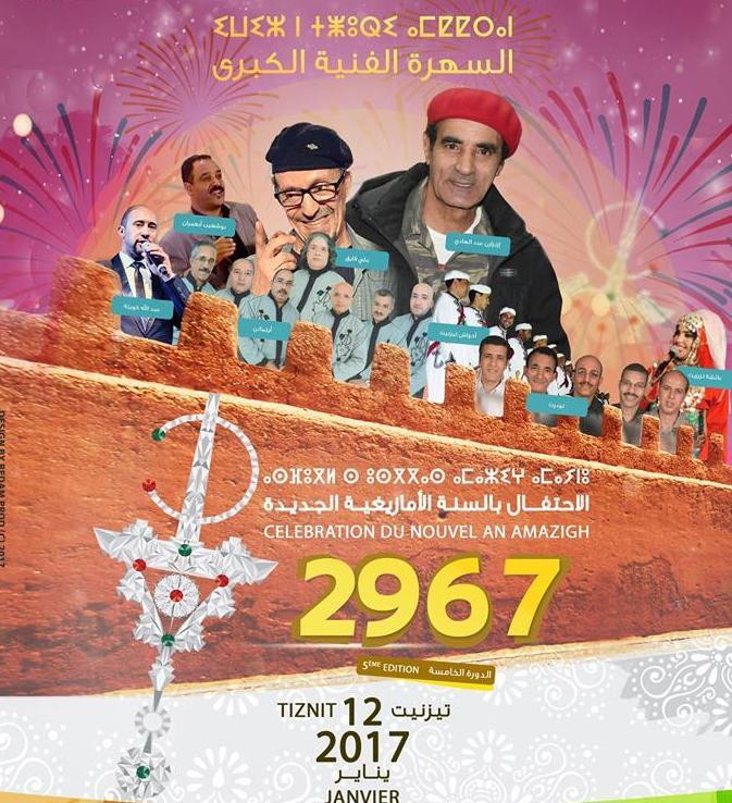 بلاغ جماعة تيزنيت حول الاحتفالات بالسنة الامازيغية الجديدة 2967