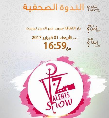 ندوة الصحفية لمهرجان tiznit talentes show
