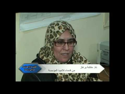 الاستاذة عائشة برغاز تدعوكم