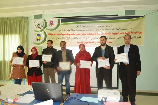 بالصور:اختتام فعاليات الدورة التكوينية لجمعية الأعمال الاجتماعية الوطنية لأطر مؤسسات الرعاية الاجتماعية بالمغرب