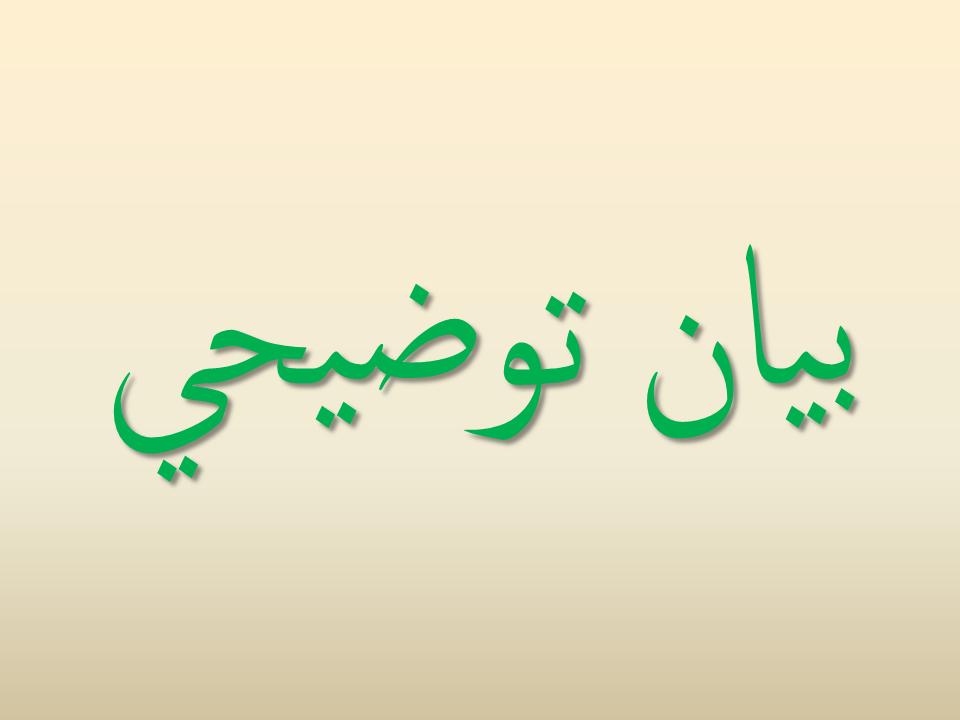 بيان توضيحي لأساتذة اللغة العربية بثانوية مولاي رشيد الاعدادية