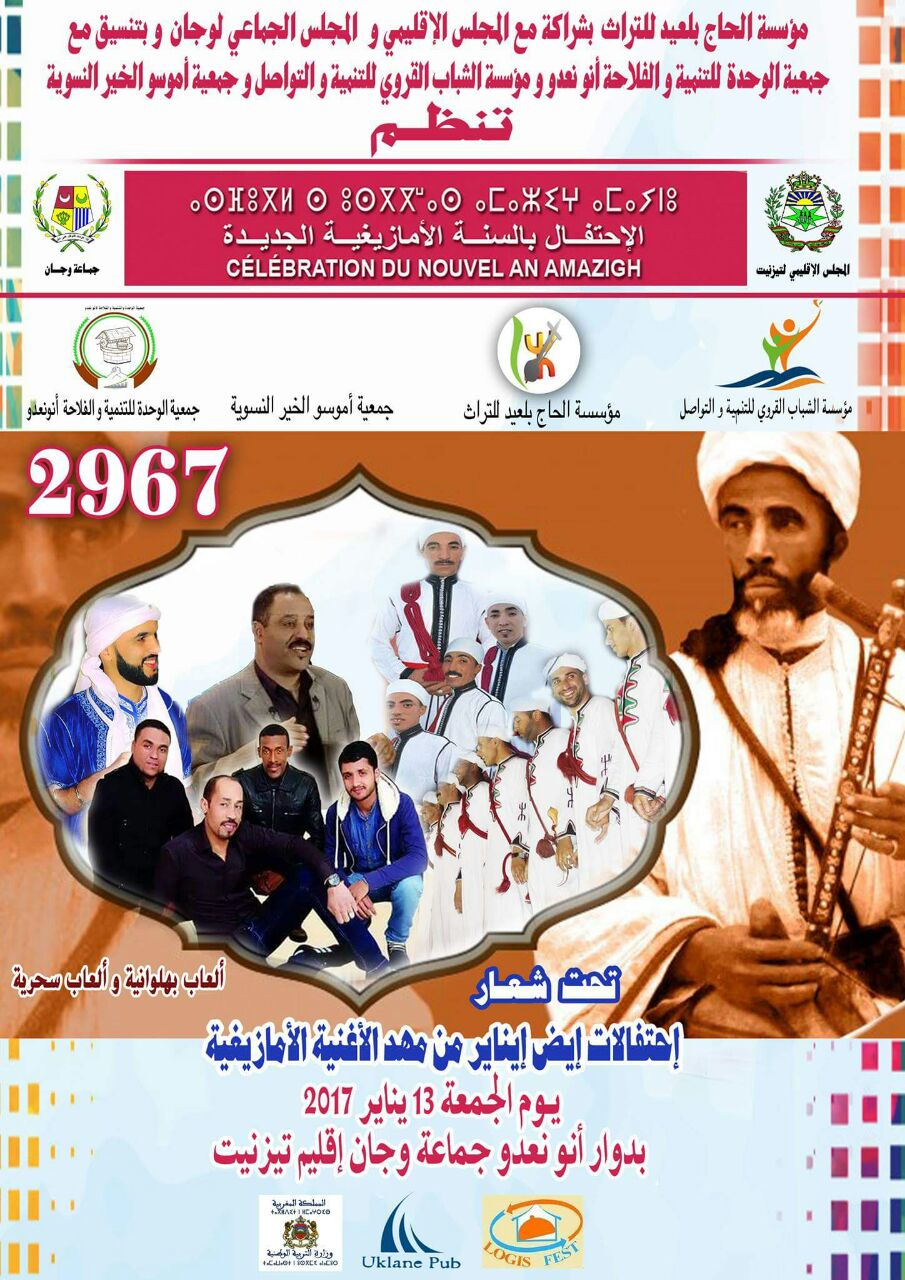 مؤسسة الحاج بلعيد للتراث تحتفل بإيض إيناير من مهد الأغنية الأمازيغية
